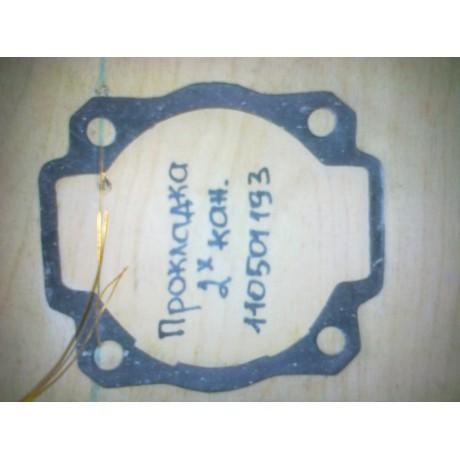 Прокладка под 2-х кан цилиндр 110501193