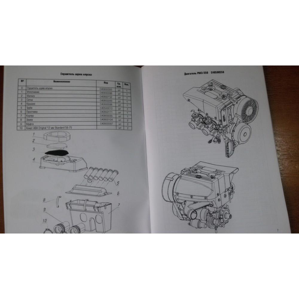 Тайга 550 SE, 550 SWT. КАТАЛОГ деталей и сборочных единиц