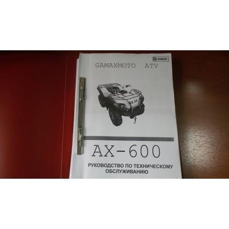 Руководство по техническому обслуживанию AX-600 GAMAX, часть 1