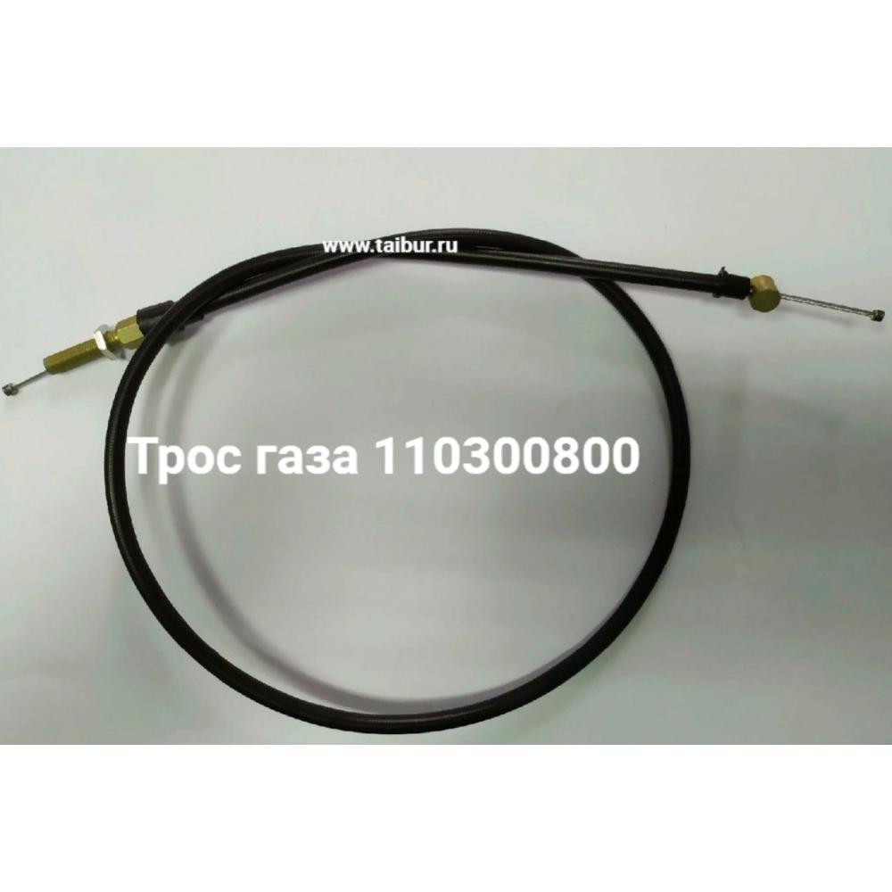Трос газа 110300800/110300890