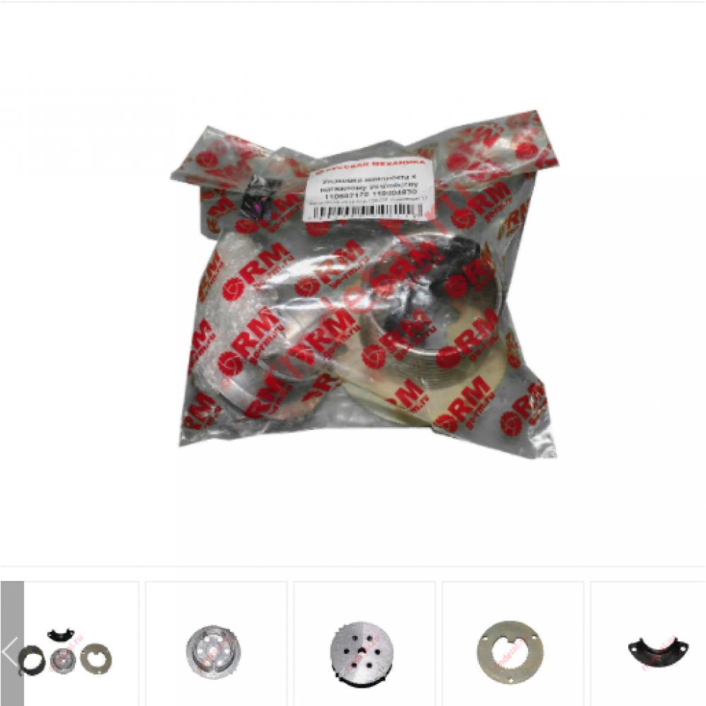 Упаковка комплекта к натяжному устройству 110607170 119804830