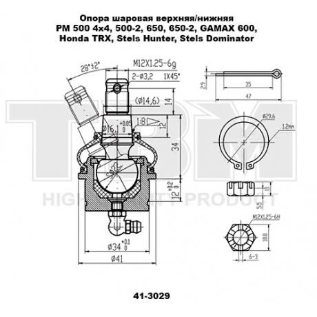 Опора шаровая верхняя/нижняя TBM 41-3029