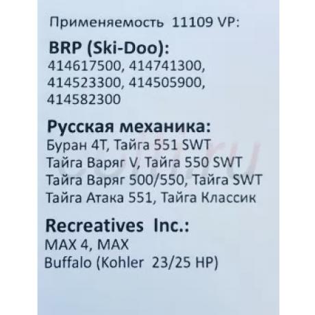 Ремень вариатора Оptibelt Snow Active 11109 / Варяг